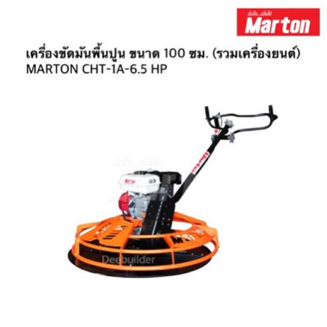 เครื่องขัดมันพื้นปูน ขนาด 100 ซม. (รวมเครื่องยนต์) MARTON CHT-1A-6.5 HP