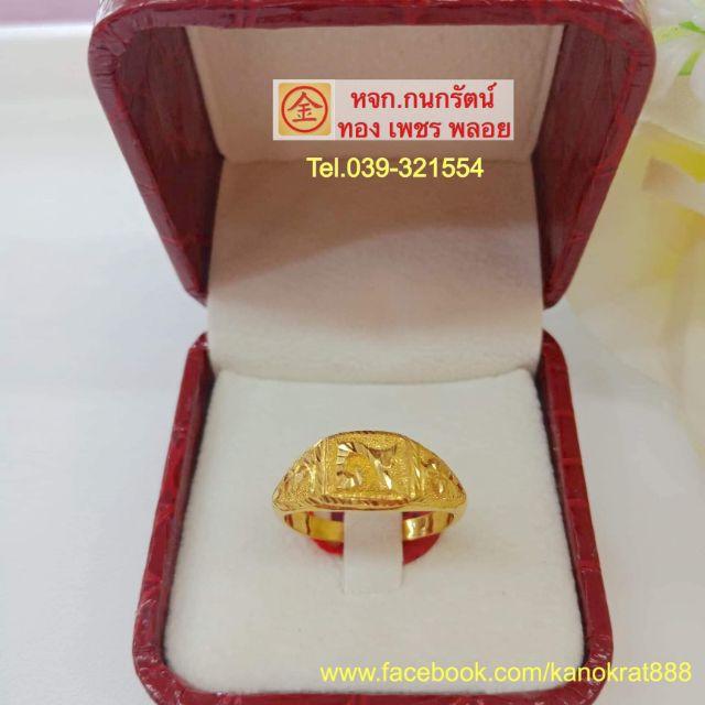 แหวนทองแท้ 96.5% น้ำหนักครึ่งสลึง 1.9 กรัม ลายเลข ๙ มีใบรับประกันทองแท้ ขายได้ จำนำได้