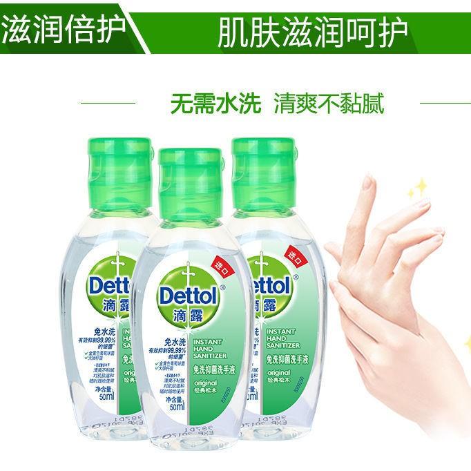 เจลล้างมือแบบใช้แล้วทิ้ง♣Dettol เจลทำความสะอาดมือแบบใช้แล้วทิ้งสำหรับเด็กและนักเรียนแบบพกพา Pine Aloe 50mL เดทตอลขวดเล็
