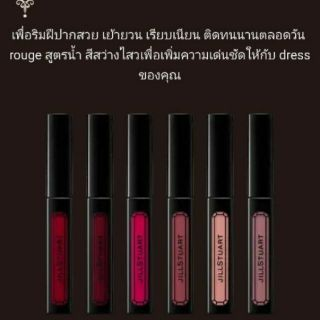 JILL STUART Dressed Rouge.ลิปกอสสี