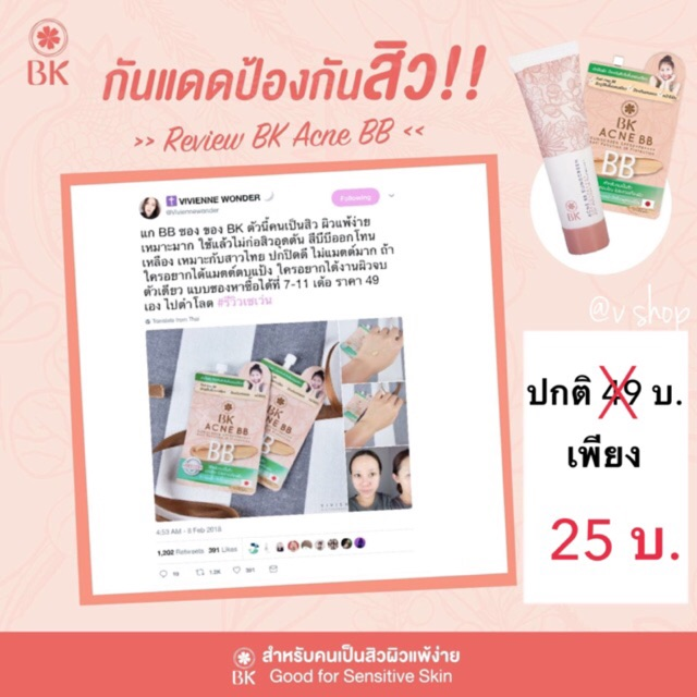 BK mask ❤️BK Acne BB Sunscreen SPF50+ PA++++ Anti Pollution IR Protection