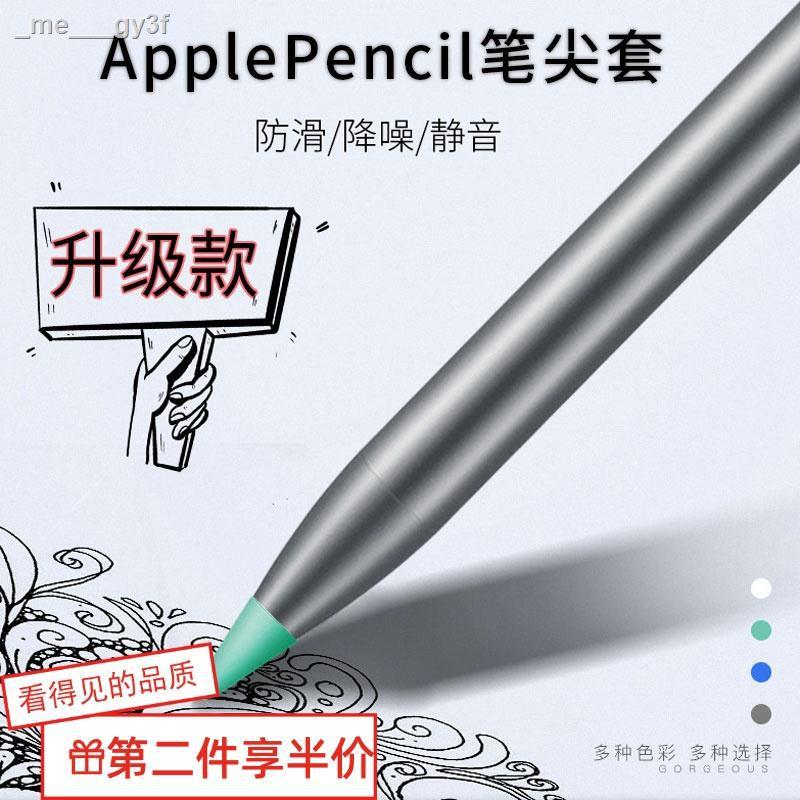 【ราคาต่ำสุด】✲♧ใช้ได้กับ Apple pencil stylus protection cover ultra-thin pen tip cap shell ipad รุ่นที่สองแท็บเล็ตกันล