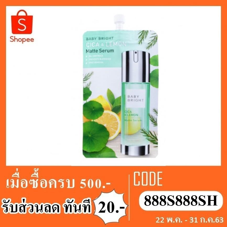 คร มbaby Bright Cica Lemon Matte Serum 8g Shopee Thailand