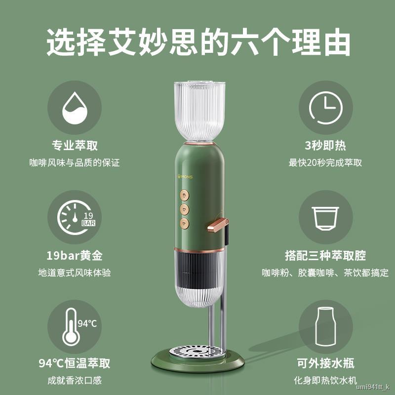 ☇☒✟IMONS/ Imusi เครื่องชงกาแฟเอสเพรสโซแบบแคปซูลอัตโนมัติ เครื่องชงชา ตู้ทำน้ำร้อนทันที อเมริกันขนาดเล็กแบบพกพา
