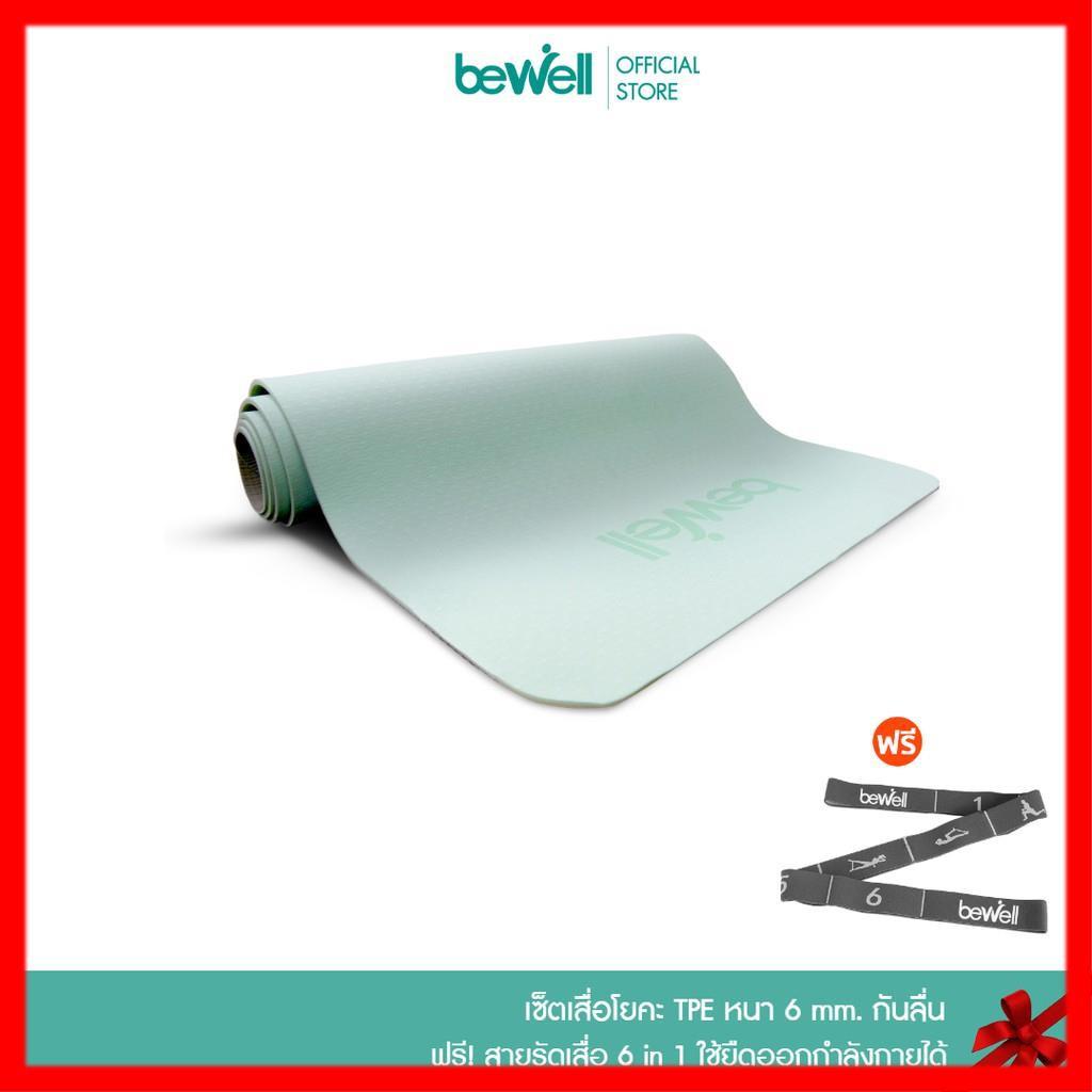 🌵พร้อมส่ง️🌵 [ฟรี! สายรัด] Bewell เสื่อโยคะ TPE กันลื่น รองรับน้ำหนักได้ดี พร้อมสายรัดเสื่อยางยืด 6 in 1 ใช้ออกกำลังกาย