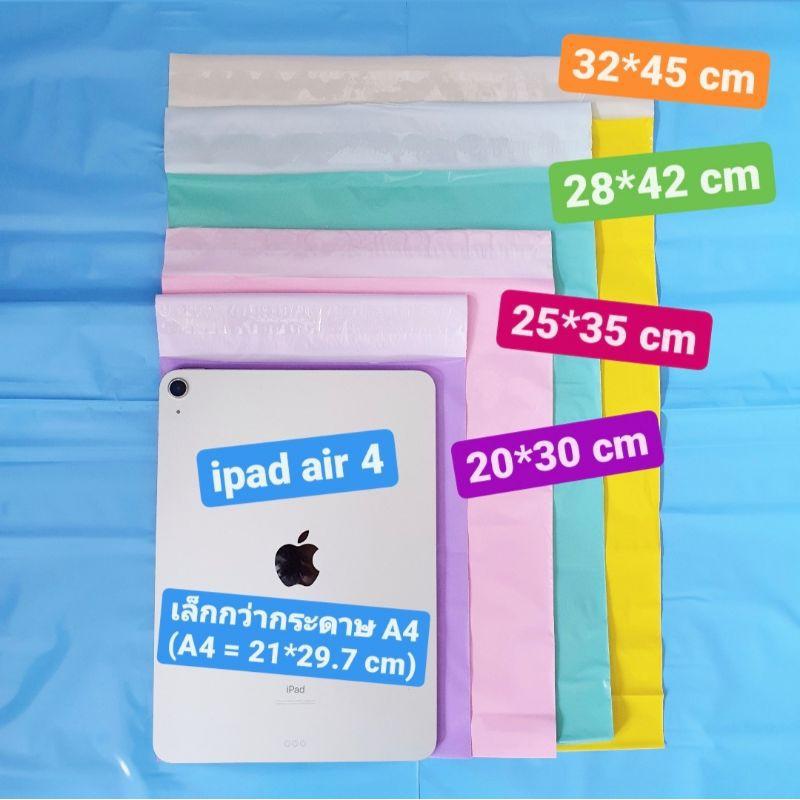 ? 1 ใบ size 20*30 / 25*35 / 28*42 / 32*45 ? ถุงพัสดุ ไม่จ่าหน้า ฝากาว ซองพัสดุ ถุงไปรษณีย์ ซองไปรษณีย์สีพาสเทล mail bag
