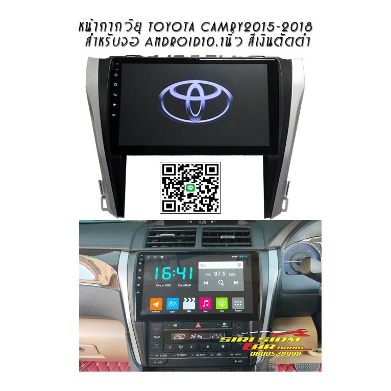 หน้ากากวิทยุ Camry2015-2018 ใช้สำหรับเปลี่ยนเป็นจอAndroid10.1นิ้ว