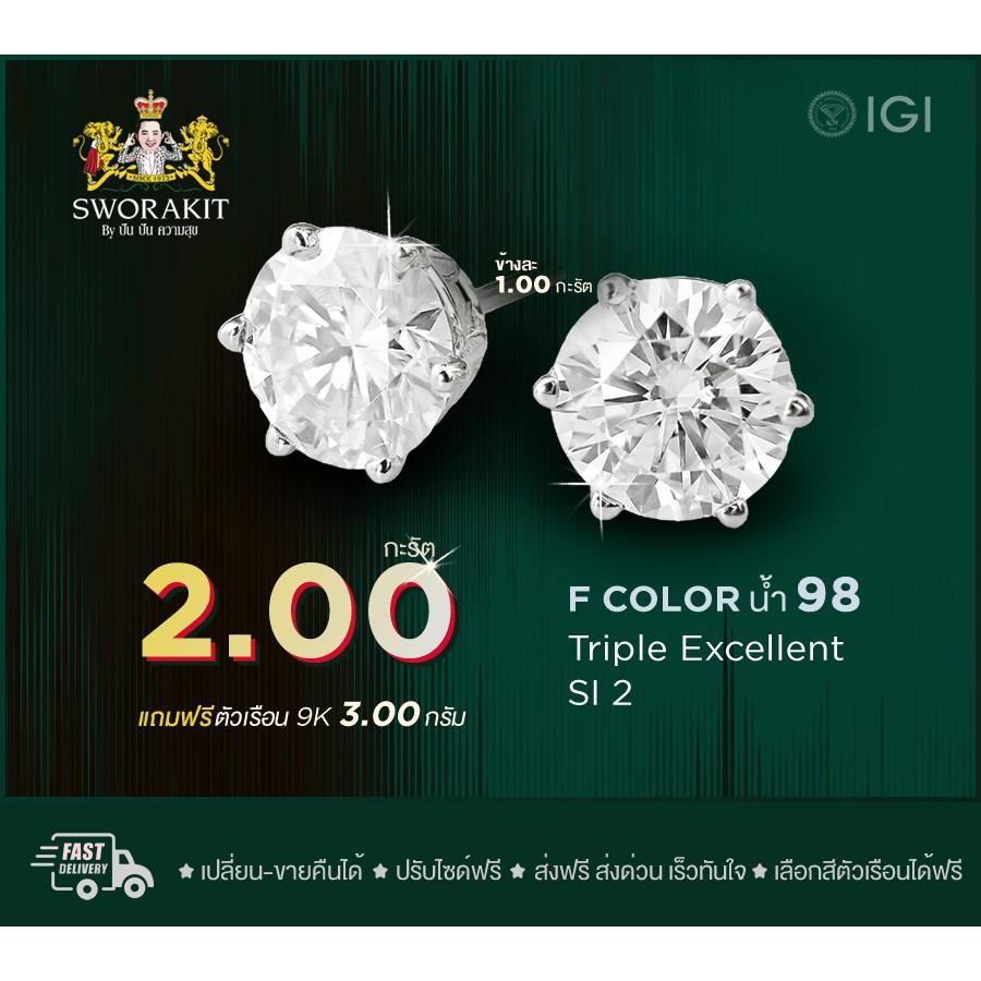 SPK ต่างหูเพชรแท้ เซอร์IGI  2/2.00 (ข้างละ1 กะรัต) น้ำ98 3EX  SI2 ทอง(9K) 3.0กรัม ฟรีเรือนทอง หรือ ทองคำขาว