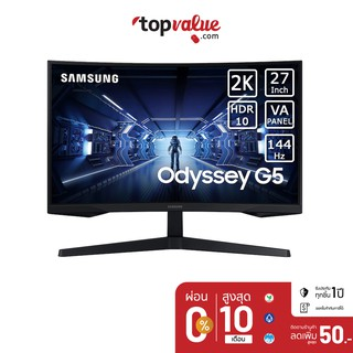 "[เหลือ8290""CLZGSQQ4""] Samsung Monitor Gaming Curved 2K 27'' รุ่น ODYSSEY G5-LC27G55TQWEXXT 144Hz - HDR"