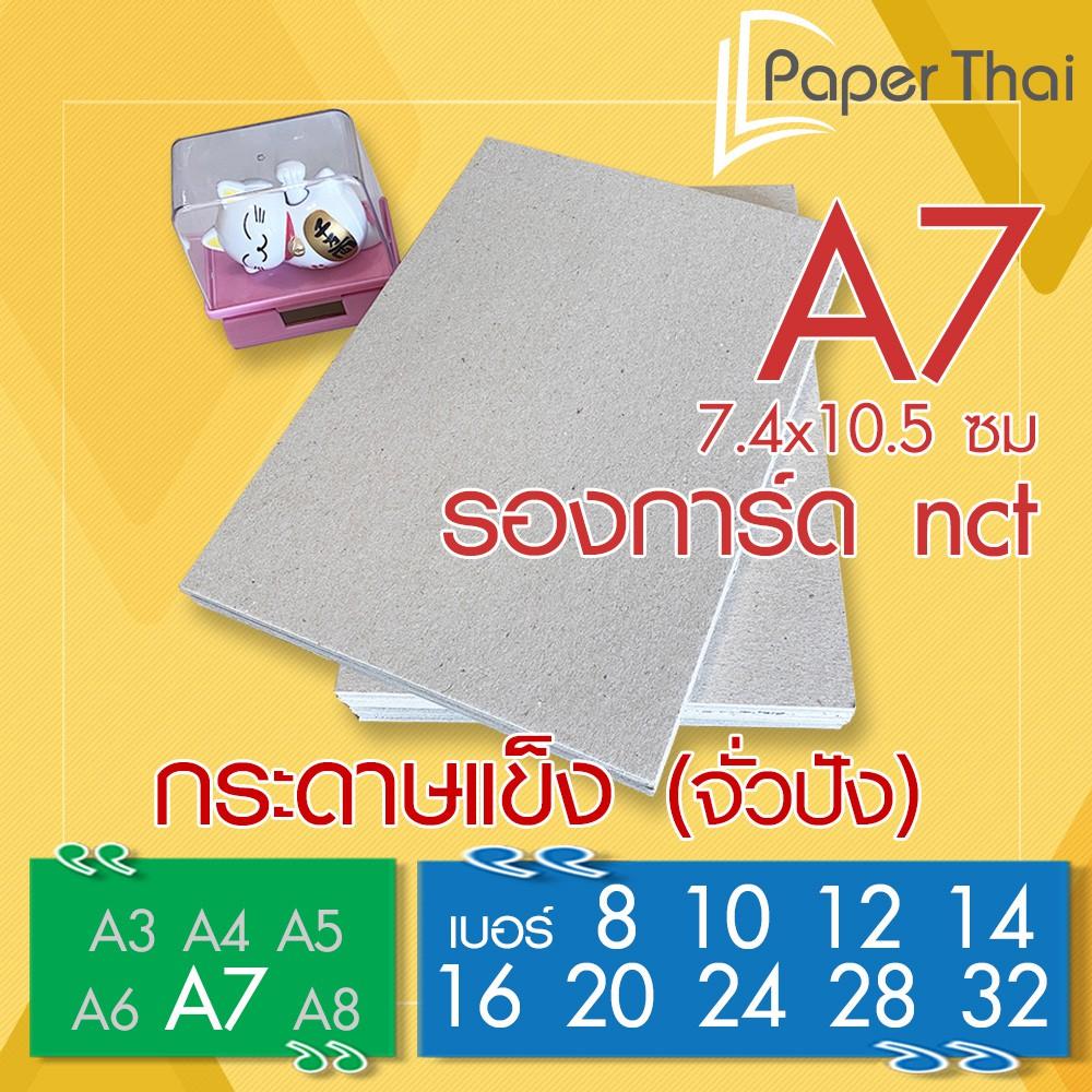 กระดาษแข็ง A7 กระดาษจั่วปัง เบอร์ 8 10 12 14 16 20 24 28 32 Paperthai กระดาษแข็ง Nct.