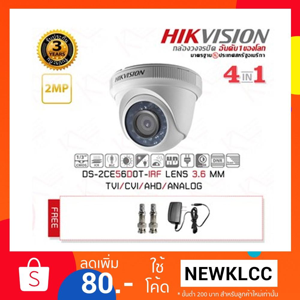 กล้องวงจรปิด Hikvision 4in1  2 MP (1080P)  DS-2CE56D0T-IRF LENS 3.6 MM แถมฟรี Adaptor 12V 1A x 1 ตัว BNC F-TYPE x 2 หัว