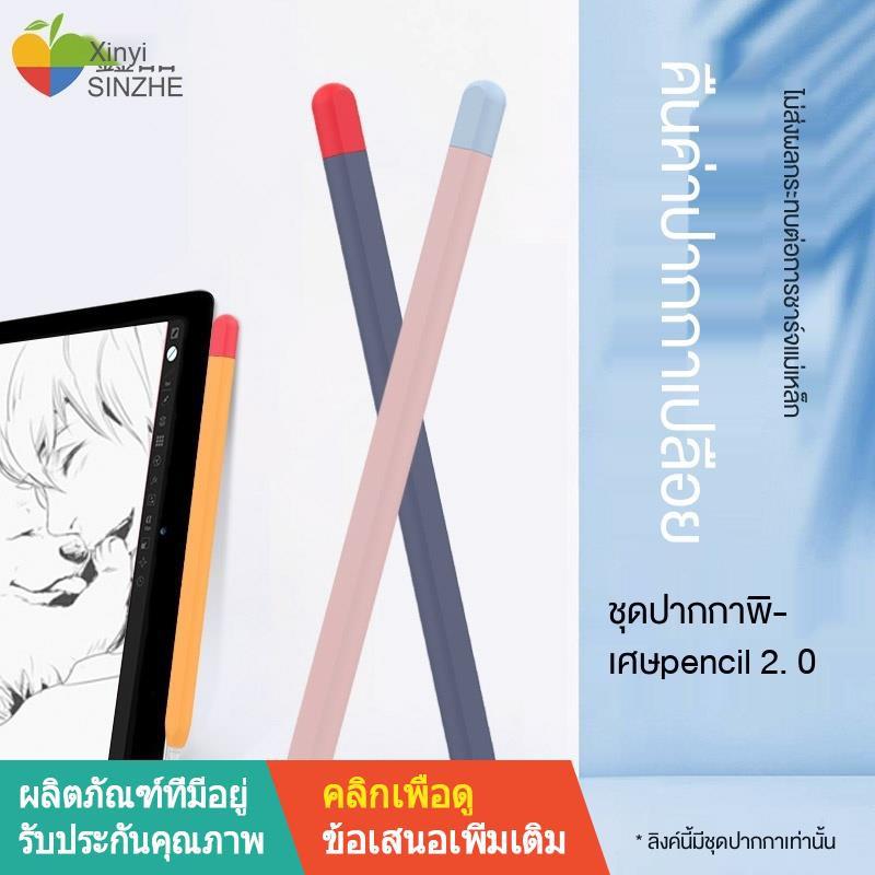 【ขาย】▩♟Apple applepencil2 ปลอกปากกาแอปเปิ้ลดินสอแขนป้องกันรุ่นที่สองซิลิโคนกันลื่นรุ่น ipencil เรียบง่ายน่ารักกรณีดิน