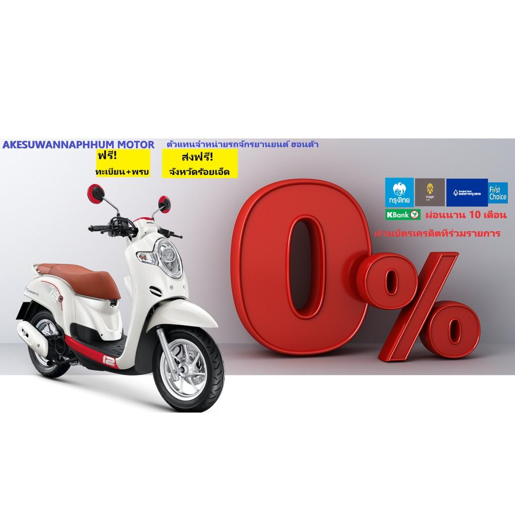 Akesuwanmotor Honda SCOOPY I CLUB12 -ล้อแม็ก-คอมบายเบรก(2020)ฟรี!ทะเบียน+พ.ร.บ ส่งฟรีเขตร้อยเอ็ด