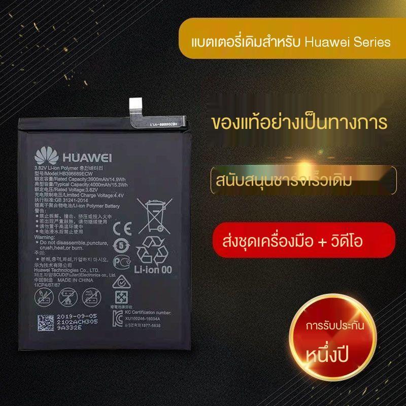 แบต iphone6s แบตเตอรี่ไอโฟน แบตเตอรี่ 12v แบต iphone6 แบตเตอรี่S❆✔Huawei nova4 แบตเตอรี่ nova5pro original nova3i4e2s เ