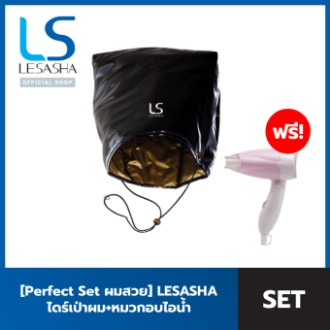 [จัดส่งฟรี]LESASHA Special Set หมวกอบไอน้ำ รุ่น LS0573 และ ไดร์เป่าผม Airmax Extreme Hair Dryer 1200W รุ่น LS1200