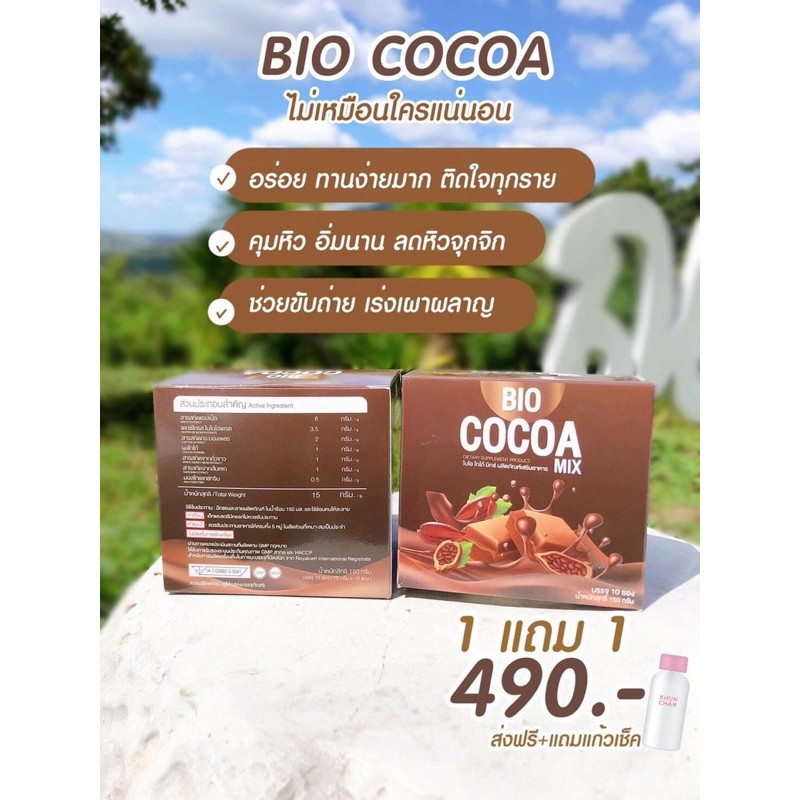 Bio cocoa mix🍫 ไบโอโกโก้ ส่งฟรี‼️