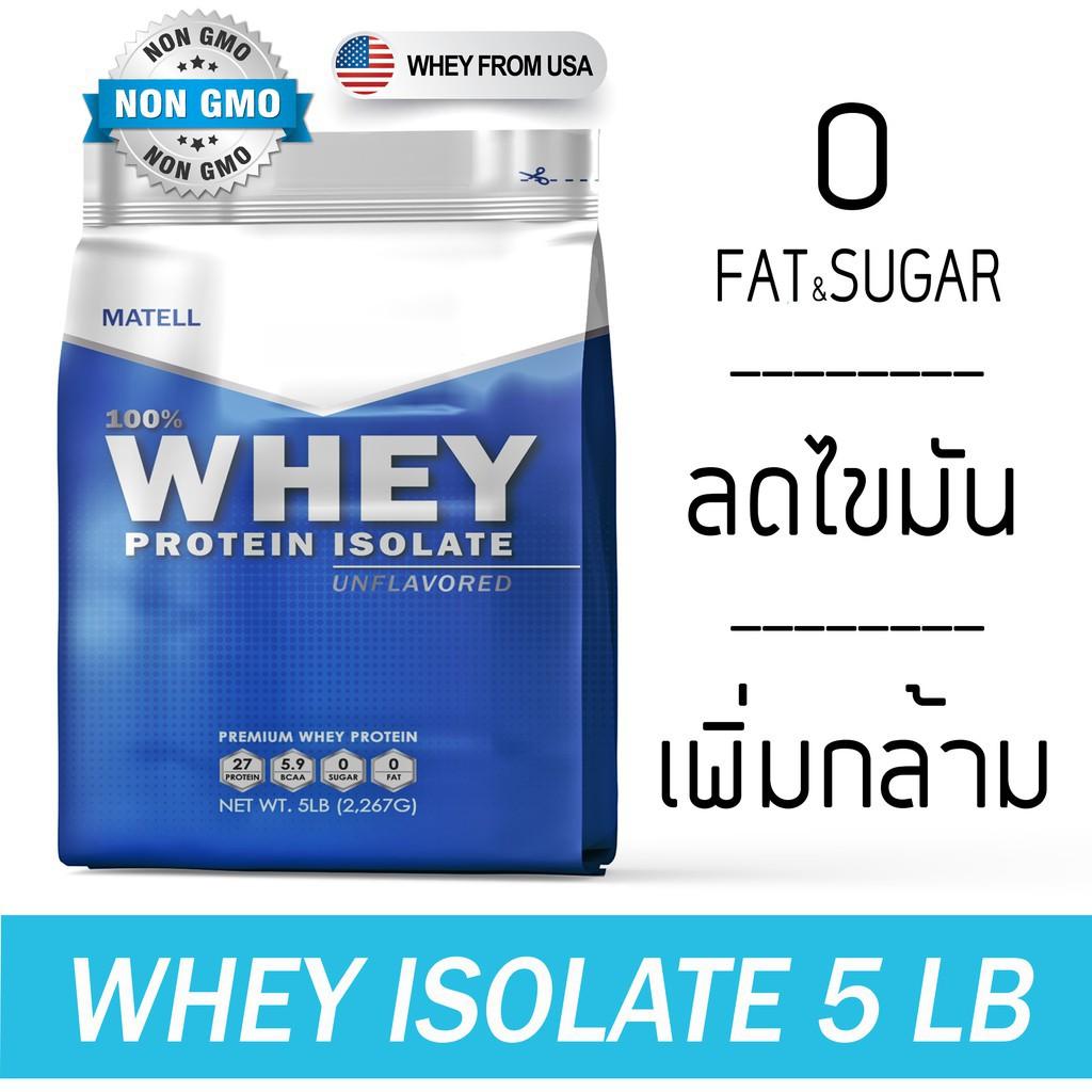 เวย์โปรตีน โปรตีน whey protein MATELL Whey Protein Isolate 5 lb ,Non GMO, เวย์ โปรตีน ไอโซเลท ขนาด 5ปอนด์ หรือ 2,267กรัม