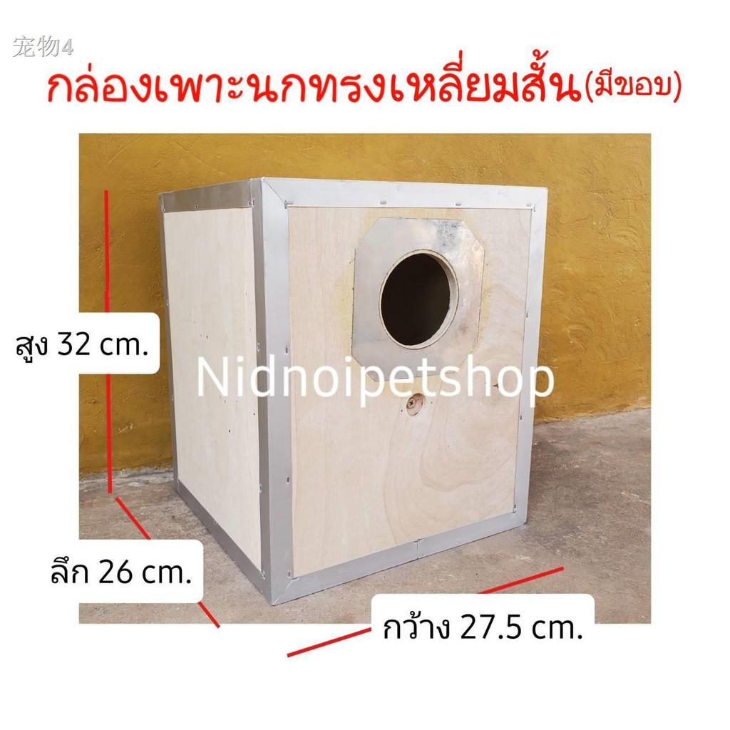☃❅❦กล่องเพาะนก(กล่องเพาะทรงเหลี่ยมสั้น)รังเพาะนก กล่องนอน บ้านนก หงส์หยก เลิฟเบิรด ค็อกคาเทล ฟอพัส ฟินซ์ ราคาโรงงานเลย/ส