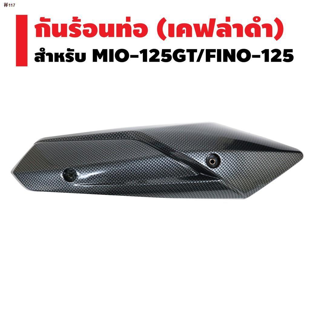 ♣♗กันร้อนท่อ สำหรับ MIO-125 GT, FINO-125i เคฟล่าดำ