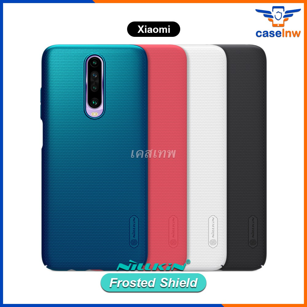 Image # 0 of Review [Xiaomi] เคส Nillkin Super Frosted Shield Redmi K30/Mi Note 10/Mi 10/Mi 9T/Redmi Note 8/Pro/Note 9S/Mi 9/Mi 9 SE