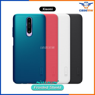 Review [Xiaomi] เคส Nillkin Super Frosted Shield Redmi K30/Mi Note 10/Mi 10/Mi 9T/Redmi Note 8/Pro/Note 9S/Mi 9/Mi 9 SE