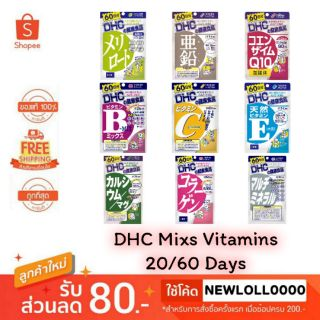 ☆DHC Mixs Vitamins 20/60 Days☆ EXP.