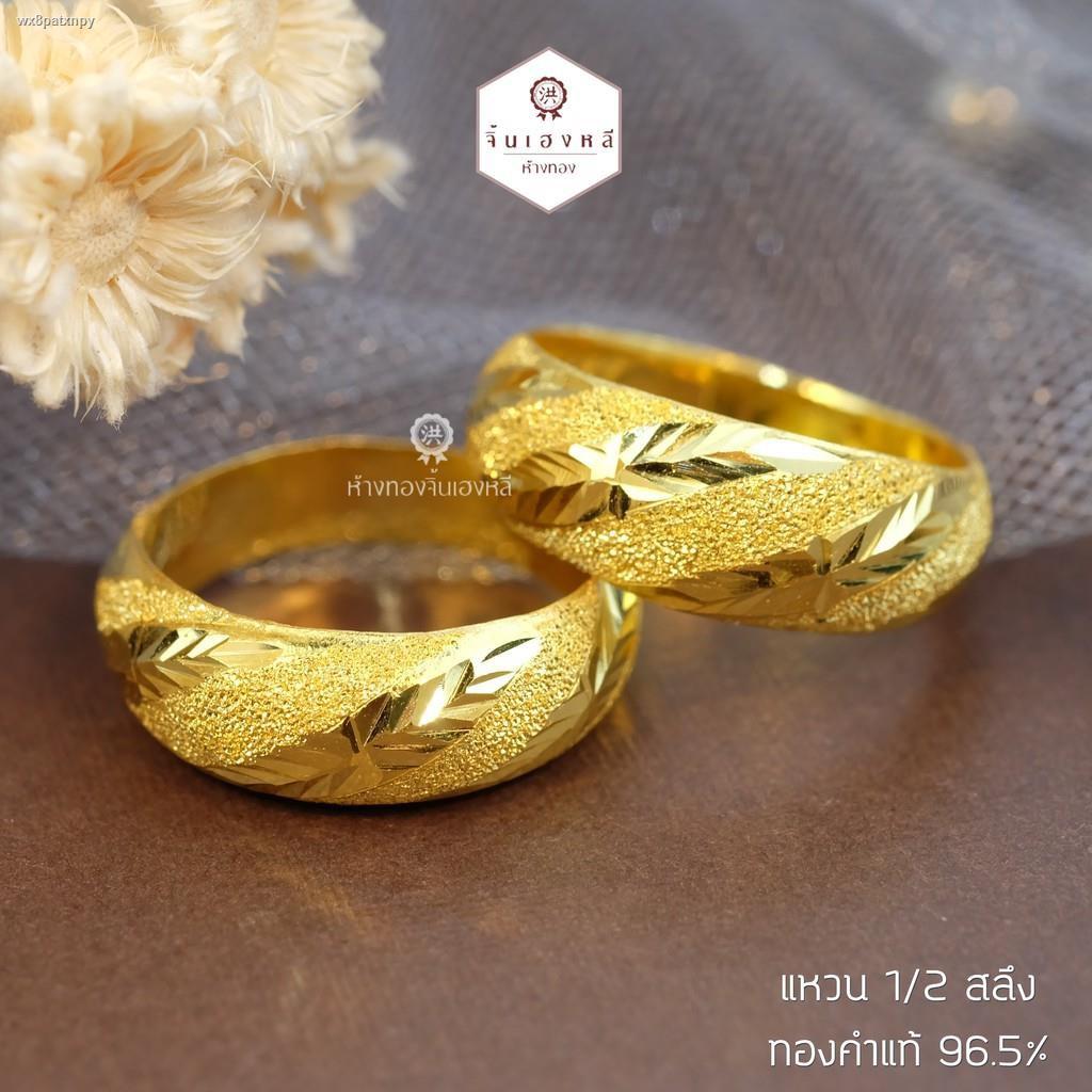 ราคาต่ำสุด┇แหวนครึ่งสลึง ทองคำแท้96.5% แหวนทองแท้ แหวนทองครึ่งสลึง แหวนครึ่งสลึงทองแท้