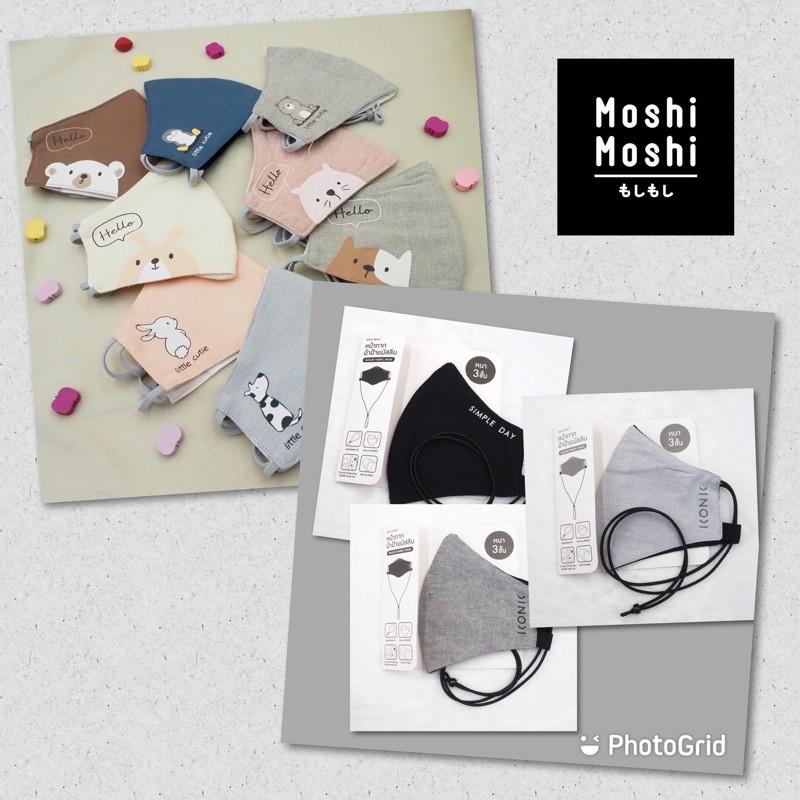 แมส Moshi Moshi หน้ากากผ้าฝ้ายมัสลิน 3 ชั้น ปรับสายได้