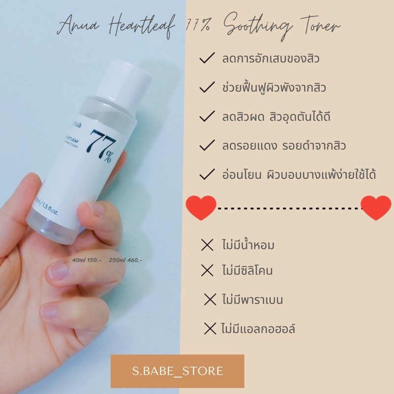 โทนเนอร์พี่จุน(40ml) Anua Heartleaf 77% Soothing Toner