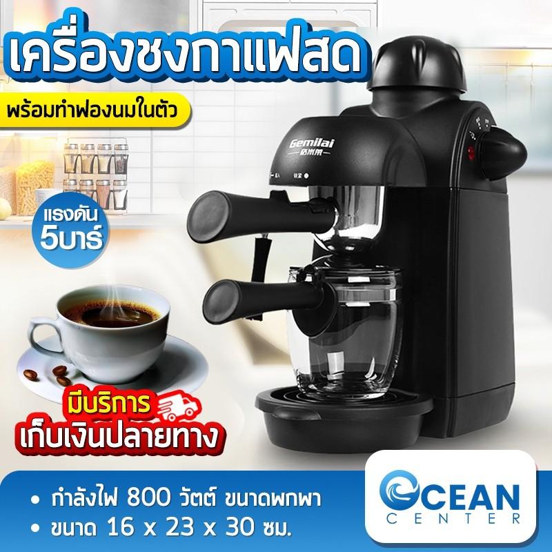 Gemilai เครื่องชงกาแฟ เครื่องชงกาแฟกึ่งอัตโนมัติ ทำฟองนมได้ frotherนม oceanbluecenter