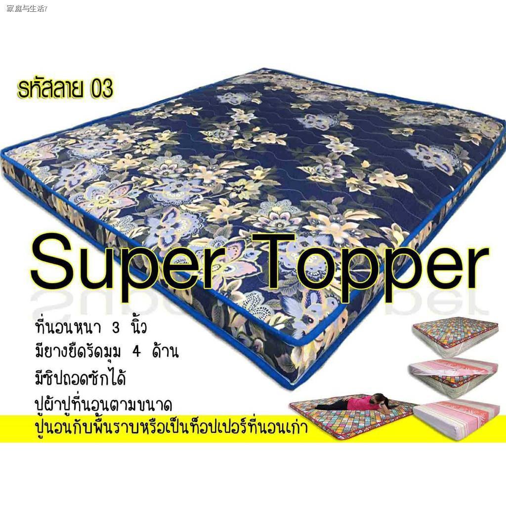 ☃ที่นอนSupper Topper ราคาโรงงาน ขนาด 3.5 ฟุต,5ฟุต,6ฟุต(มีซิปถอดปลอกซักได้)