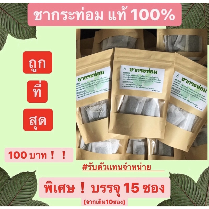 🍃ชากระท่อมออร์แกนิคแท้100%🍃 1ห่อบรรจุ 15 ซอง !! ชาใบกระท่อม ใบกระท่อม กระท่อมสด ชากระท่อมแท้ ควบคุมการผลิตโดยแพทย์แผนไทย