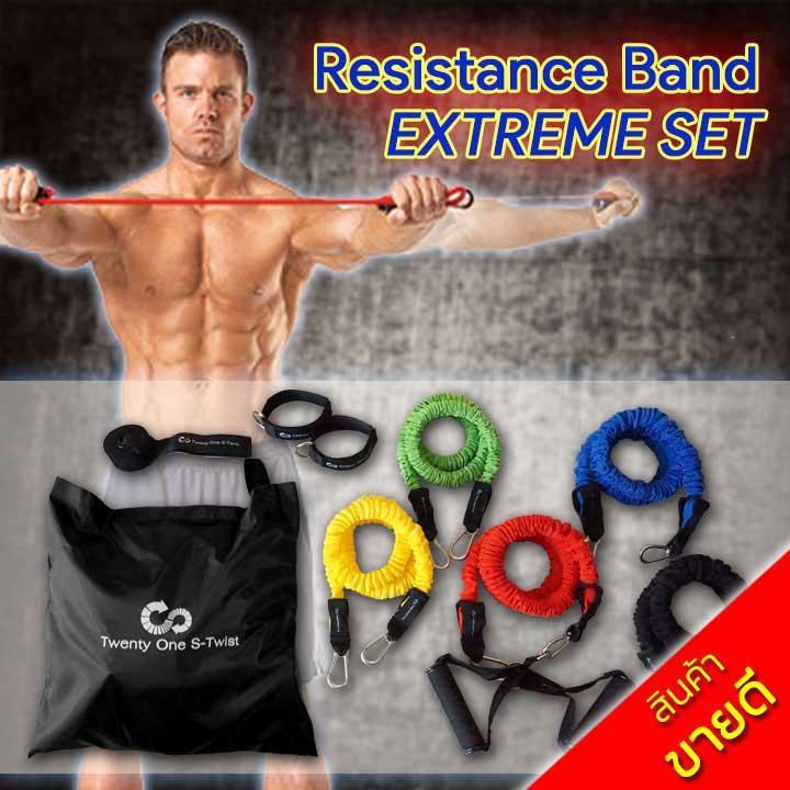 ﺴTwentyOneStwist ยางยืดออกกำลังกาย หุ้มไนลอน Resistance Band รุ่น Extreme แรงต้าน 5 ระดับ แรงต้านสูงสุด 56 kg