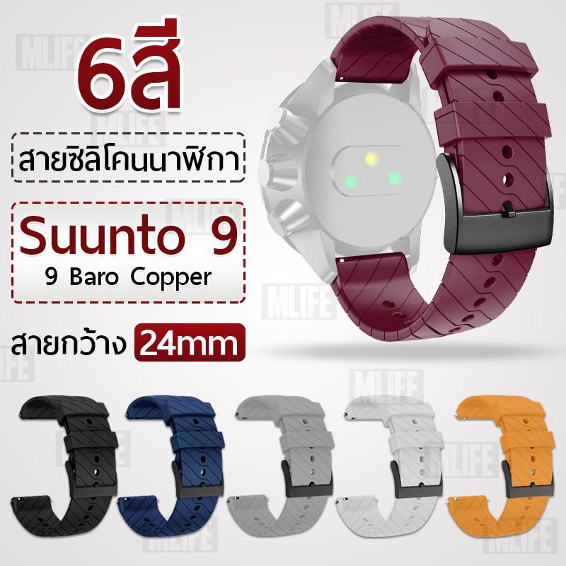 สาย applewatch แท้ สาย applewatch Mlife - สายนาฬิกา Suunto 9 Baro / Spartan Sport Wrist HR 24มม. – Silicone Strap for Su