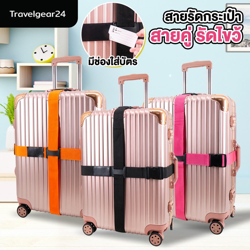 TravelGear24 สายรัดกระเป๋าเดินทาง สายคู่รัดไขว้ แบบไม่ใช้รหัสล็อก Travel Luggage Belt Suitcase X Straps - A0306