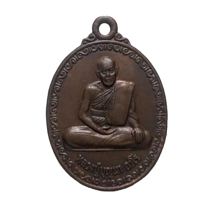 เหรียญ รุ่นแรก หลวงปู่บุญมา ถาวโร วัดแดนคงคาวนารามเนื้อทองแดง
