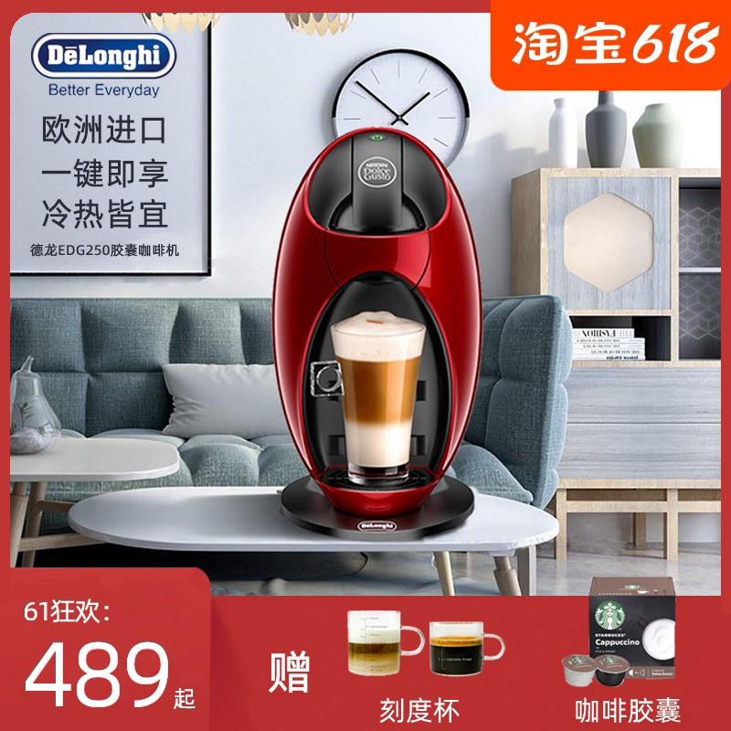 เตา moka pot☌✙Delonghi / 德龙 EDG250 เครื่องชงกาแฟแคปซูล Nestle ครัวเรือนขนาดเล็กนำเข้าเครื่องทำฟองนมแฟนซีร้อนเย็น