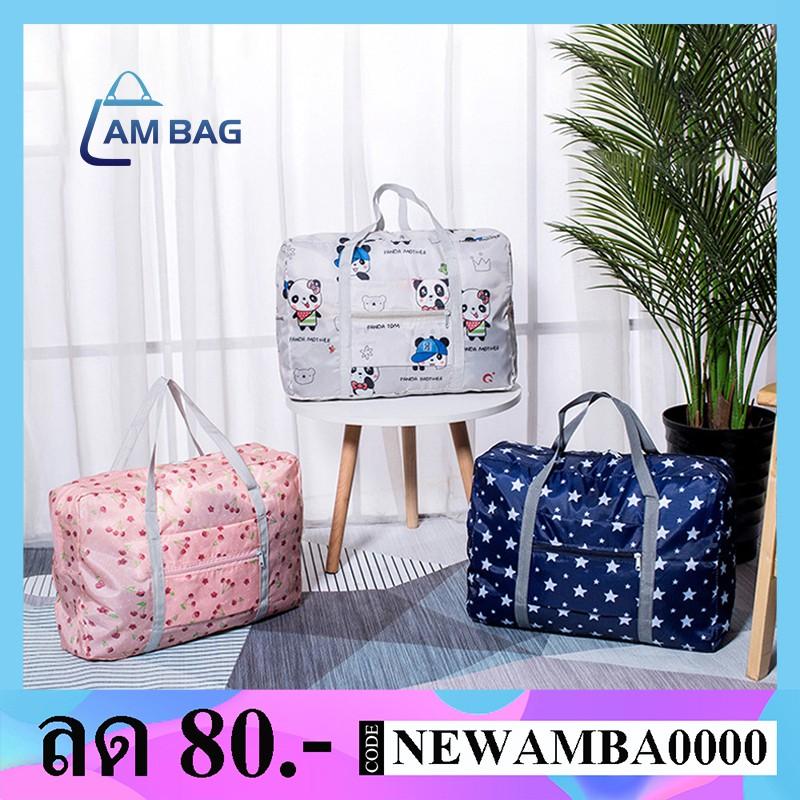 AmBagกระเป๋าเดินทาง กระเป๋าเสริมเดินทาง พับเก็บได้สไตล์เกาหลี สินค้าพร้อมส่ง