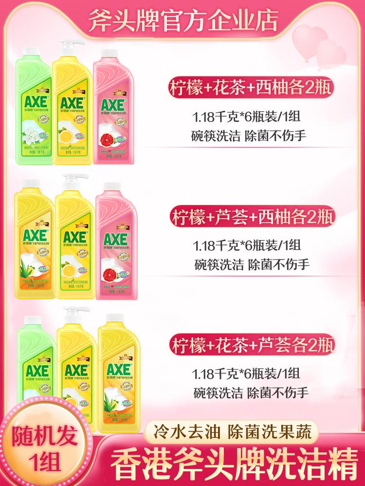 ▲AXE/斧头牌ผงซักฟอกชามะนาวส้มโอดูแลผิว1.18kg*6ทำความสะอาดบ้านราคาไม่แพงโหลดฆ่าเชื้อ■