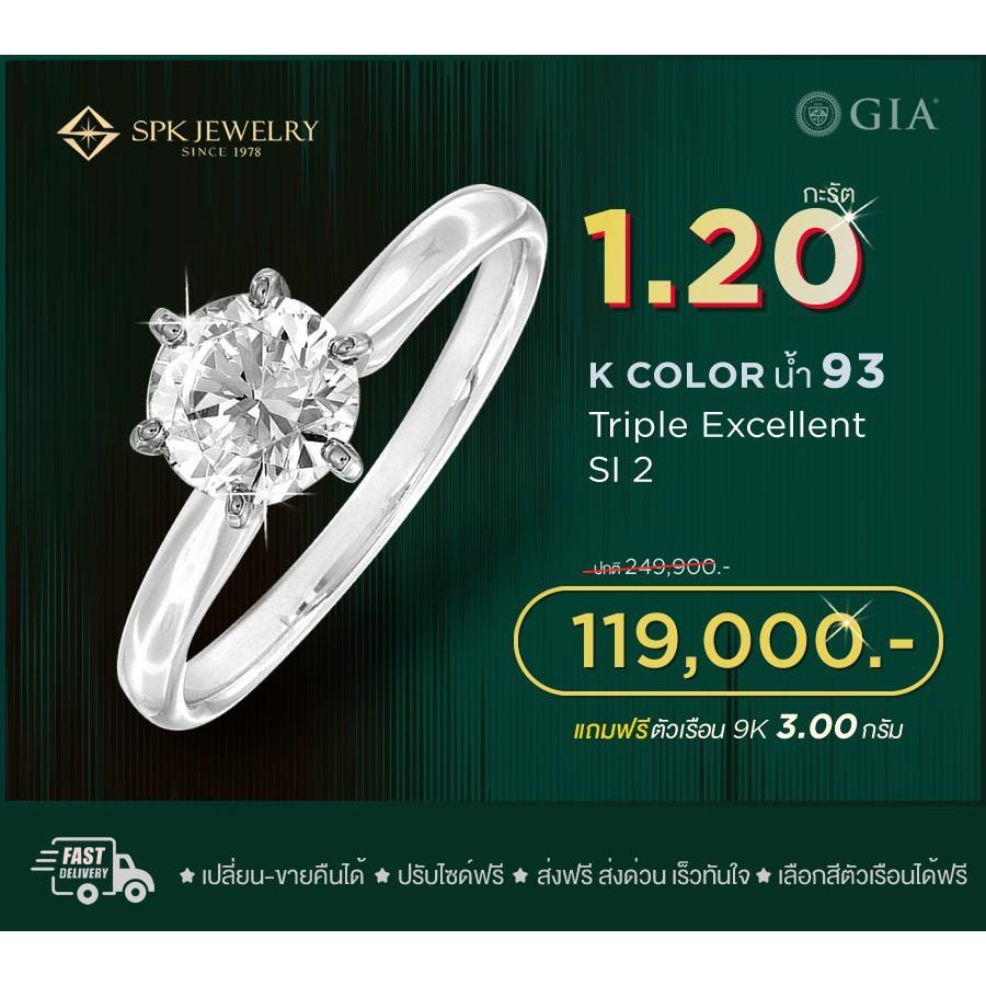 SPK แหวนเพชรแท้ GIA 1.20 น้ำ93 3EX Si2 ทอง(9K) 3.0  กรัม ฟรีเรือนทอง หรือ ทองคำขาว