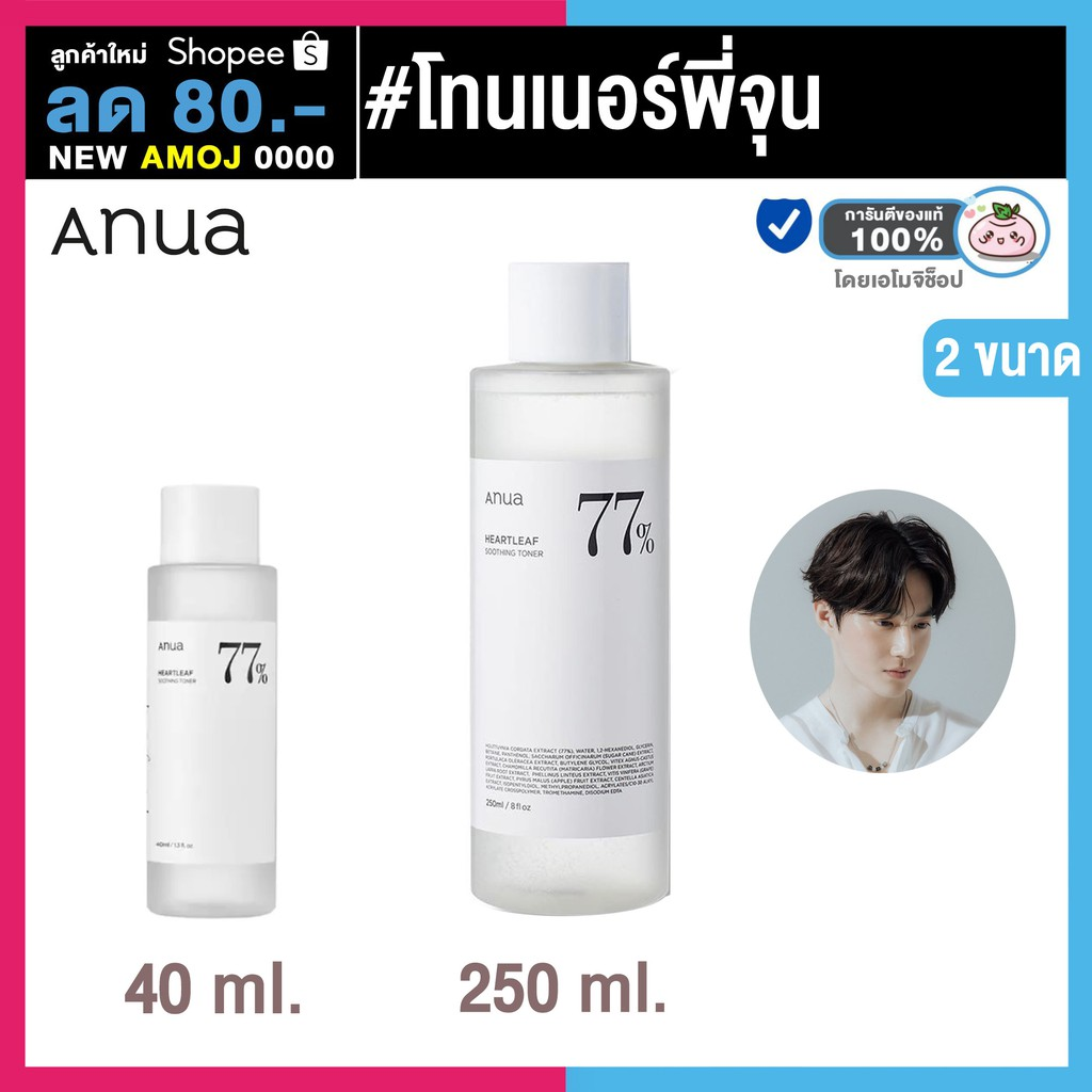 Anua heartleaf 77% [40/250 ml.] soothing toner โทนเนอร์พี่จุน!!