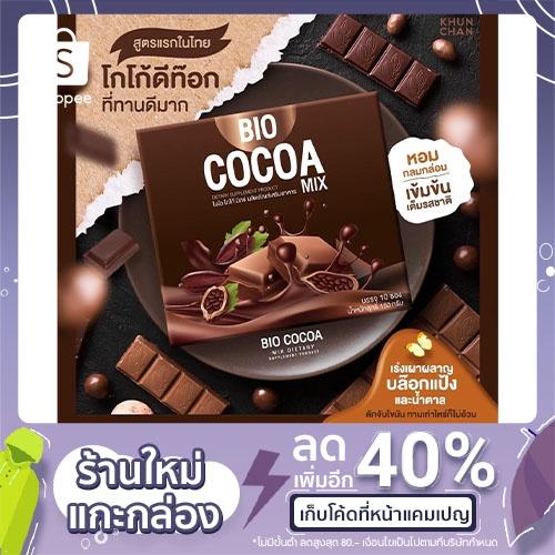 Bio Cocoa Mix ไบโอ โกโก้ มิกซ์ By Khunchan คุมหิว ดีท็อกซ์ บล็อคไขมัน1 กล่อง มี 10 ซอง
