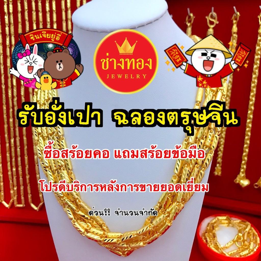 สร้อยคอ 1 บาท ทองชุบ ทองไมครอน ทองโคลนนิ่ง ทองหุ้ม  ทอง96.5 เศษทอง ทองราคาส่ง ทองราคาถูก ทองคุณภาพดี