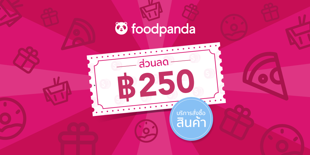 [Evoucher] foodpanda : ส่วนลด 250 บาท บริการสั่งซื้อสินค้า