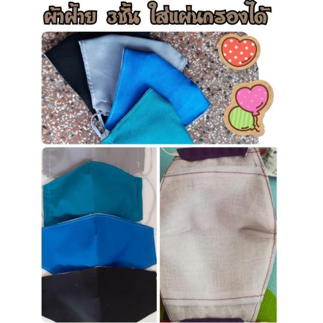 ผ้าปิดจมูก 3ชั้น สีพื้น สีสุภาพ (ค้อตต้อน+สาลู2)มีช่องใส่แผ่นกรอง ซักได้ ใช้ซ้ำได้