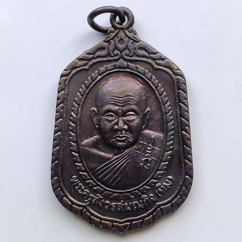 เหรียญหลวงปู่ทิม วัดพระขาว หลังหลวงพ่อเจาะบุญโชติ วัดประดู่ สร้างปี 2546 จ.อยุธยา เนื้อทองแดง