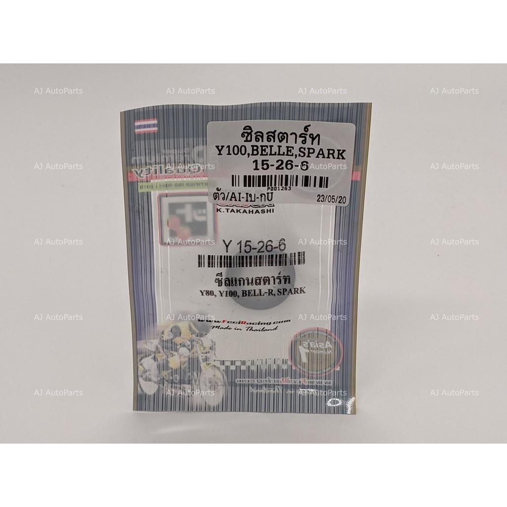 ซีลสตาร์ท Y80 Y100 BELLE-R SPARK ซิล 15-26-6 Oil Seals 15x26x6 FCCI สตรอเบอรี่ ตรงรุ่น อย่างดี