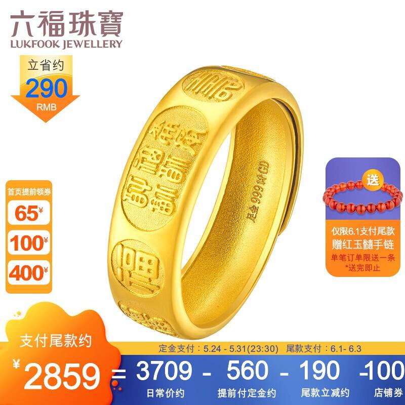 ขาย Fu เครื่องประดับ เครือข่ายพิเศษเท้าทอง Fu Lu Shou แหวนทองแหวนชายแหวนสด การกำหนดราคา GDGTBR0014