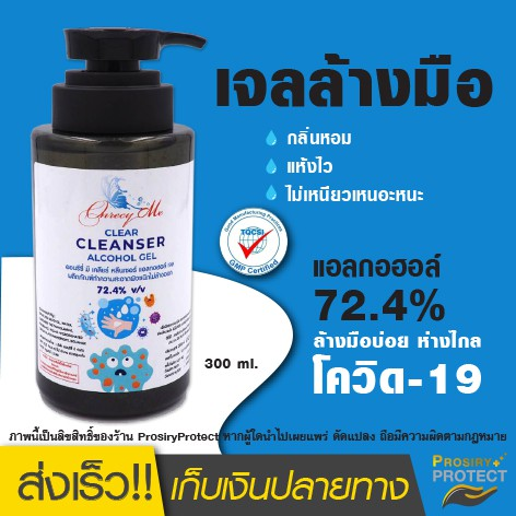 เจลล้างมือแอลกอฮอล์72.4% FoodGrade หอมกลิ่นแป้งเด็ก 300ml. อ่อนโยน