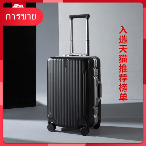 Hanke กระเป๋าเดินทางกรอบอลูมิเนียมชายเงียบกันกระแทกล้อสากล 24 นิ้วรถเข็นกระเป๋าเดินทางหญิง 20 นิ้วกระเป๋าเดินทาง